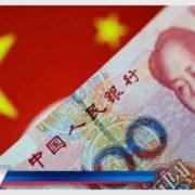 برنامه چین برای تقویت یوآن