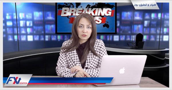 اخبار فارکس   اخبار فارکس سنتر   ۲۴ آوریل