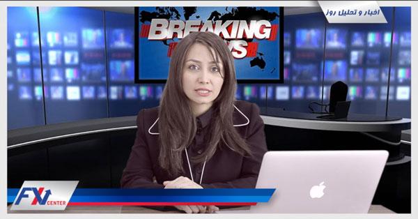 اخبار فارکس | اخبار فارکس سنتر | ۲۵ آوریل