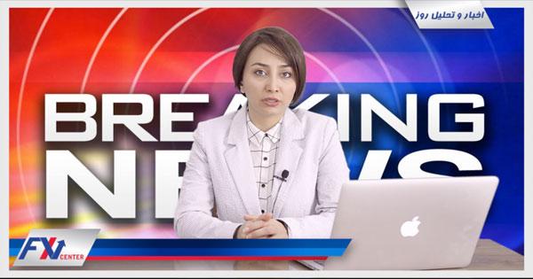 اخبار فارکس | اخبار فارکس سنتر | ۱۴ می